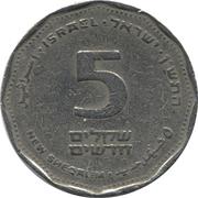 5 New Sheqalim -  reverse