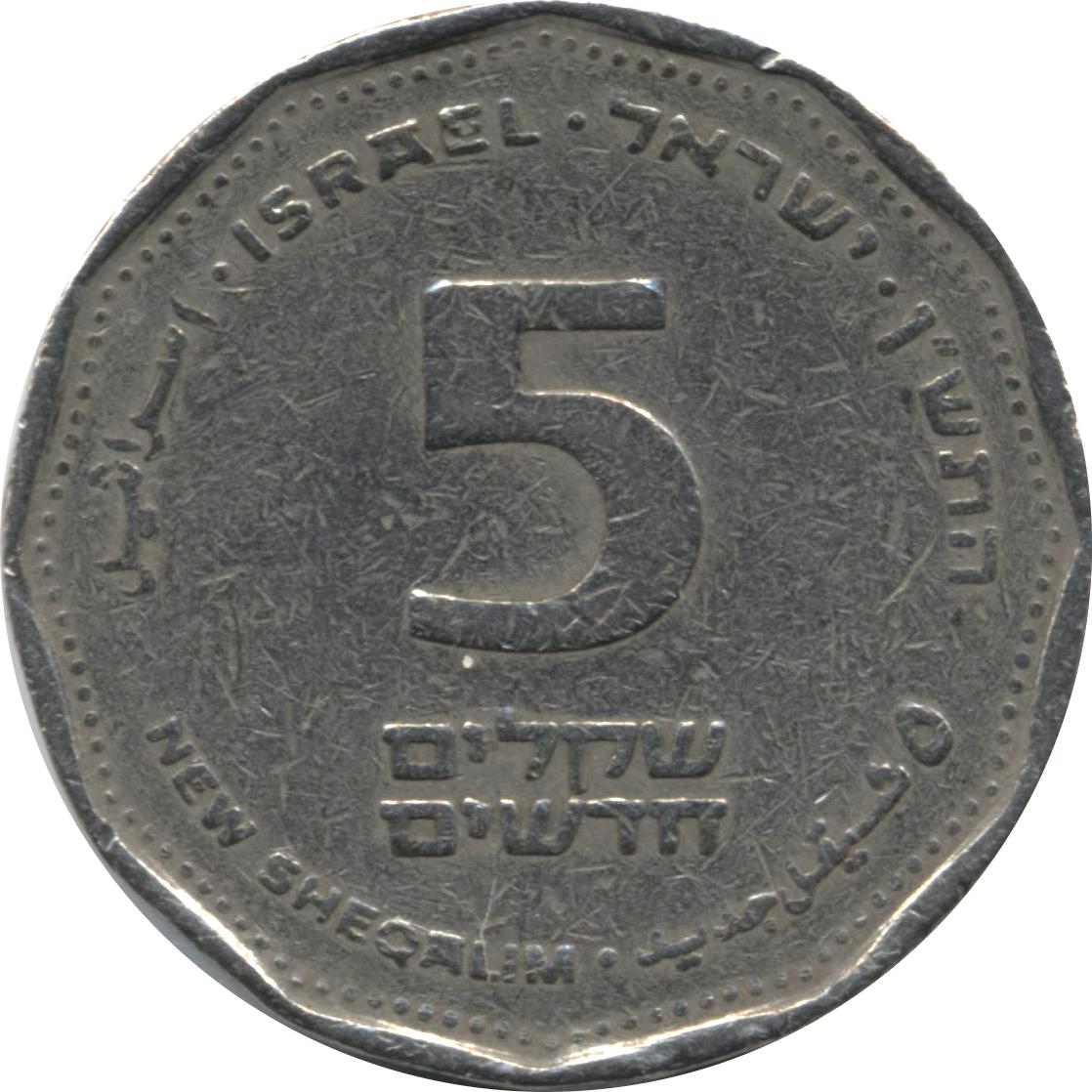 Israel 100 Sheqalim Shekel Banknote 1979 AU-UNC