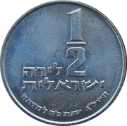 ½ Lira (Israel's 25th Anniversary) – reverse