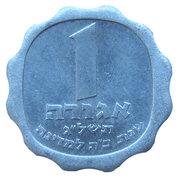 1 Agorah (Israel's 25th Anniversary) -  reverse