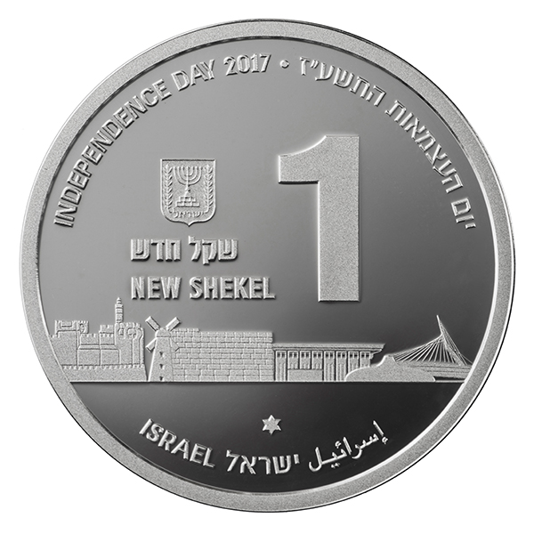 1 New Shekel 69th Anniversary Of Independence 50 Years