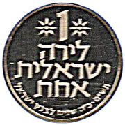1 Lira  (Bank of Israel) -  reverse