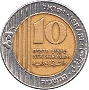 10 New Sheqalim (Golda Meir) -  reverse