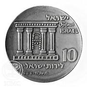 10 Lirot (20th Anniversary of Independence - Jerusalem) -  obverse