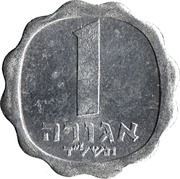 1 Agorah (Year set Issue; With Star of David) – reverse