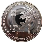 2 New Sheqalim (Leopard and Palm Tree) – obverse