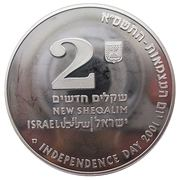 2 New Sheqalim (Education in Israel) – obverse