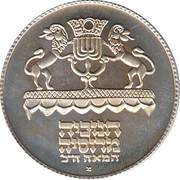 5 Lirot (Hanukkah - Russian Lamp) -  obverse