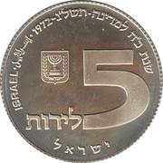 5 Lirot (Hanukkah - Russian Lamp) -  reverse