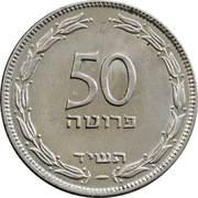 50 Pruta -  reverse