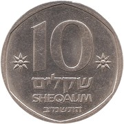 10 Sheqalim -  reverse