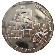 10 Lirot (Peace - 21st Anniversary of Independence) -  obverse