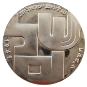 10 Lirot (Peace - 21st Anniversary of Independence) -  reverse