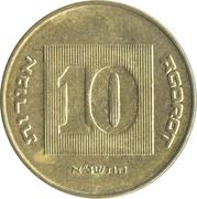 10 Agorot -  reverse