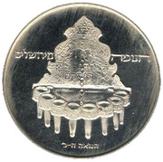 10 Lirot (Hanukkah - Jerusalem Lamp) -  obverse