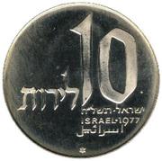 10 Lirot (Hanukkah - Jerusalem Lamp) -  reverse
