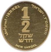 ½ New Sheqel (Piedfort Set) -  reverse