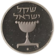 1 Sheqel (Piedfort Set Issue; with Star of David) -  obverse