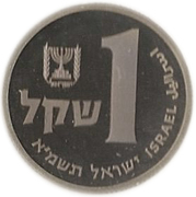 1 Sheqel (Piedfort Set Issue; with Star of David) -  reverse