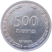 500 Pruta – reverse