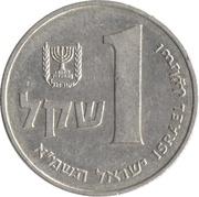 1 Sheqel -  reverse