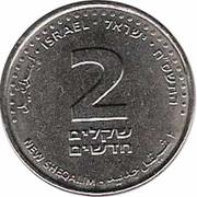 2 New Sheqalim -  reverse