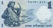 1 Lira (Walks of Life - Fisherman) -  obverse