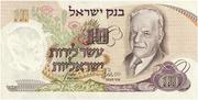 10 Lirot (Hayim Nahman Bialik) – obverse