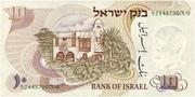 10 Lirot (Hayim Nahman Bialik) – reverse
