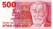 500 Sheqalim (Baron Edmond Benjamin James de Rothschild) – obverse