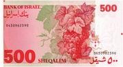 500 Sheqalim (Baron Edmond Benjamin James de Rothschild) – reverse