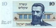 10 Sheqalim (Theodor Herzl) – obverse