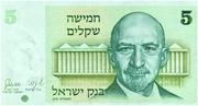 5 Sheqalim (Chaim Weizmann) – obverse