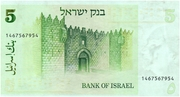 5 Sheqalim (Chaim Weizmann) – reverse