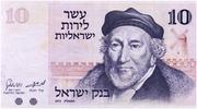10 Lirot (Sir Moses Haim Montefiore) – obverse