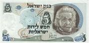 5 Lirot (Albert Einstein) – obverse