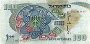 100 Lirot (Theodor Herzl)
