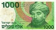 1000 Sheqalim (Moses Maimonides) – obverse