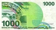 1000 Sheqalim (Moses Maimonides) – reverse
