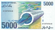 5000 Sheqalim (Levi Eshkol) – reverse