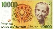 10000 Sheqalim (Golda Meir) – obverse
