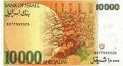 10000 Sheqalim (Golda Meir) – reverse