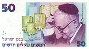 "50 New Sheqalim (Shmuel Yosef ""Shai"" Agnon) – obverse"