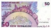 "50 New Sheqalim (Shmuel Yosef ""Shai"" Agnon) – reverse"