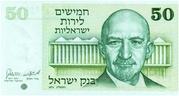 50 Lirot (Chaim Weizmann) – obverse