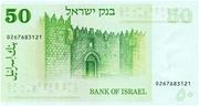 50 Lirot (Chaim Weizmann) – reverse