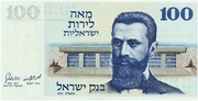 100 Lirot (Theodor Herzl) – obverse