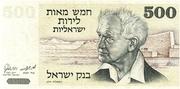 500 Lirot (David Ben-Gurion) – obverse