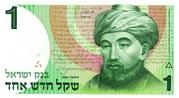 1 New Sheqel (Moses Maimonides) – obverse