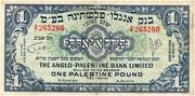 1 Palestine Pound – obverse